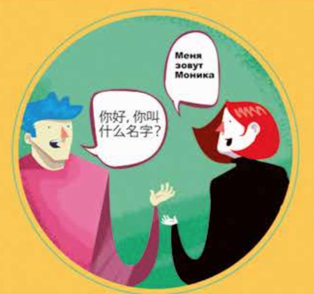 Piensa joven: Aprende un idioma.  Ilustración: Allan G. Ramírez
